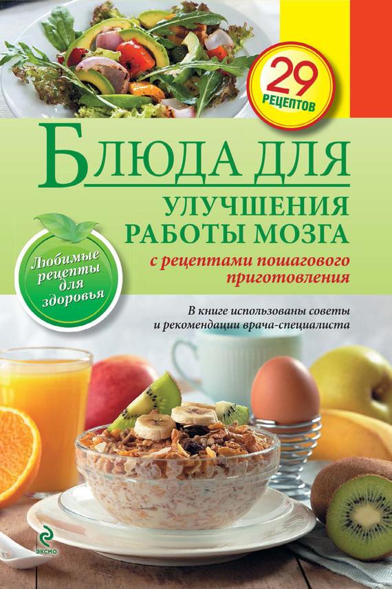 Скачать Блюда для улучшения работы мозга бесплатно Автор не указан