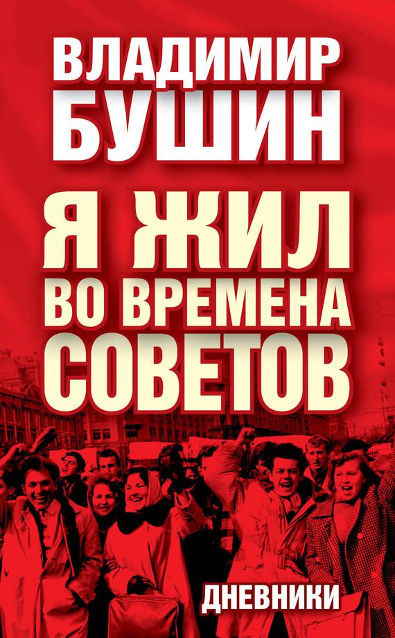 Владимир Бушин Я жил во времена Советов. Дневники книги эксмо от калуги до кенигсберга фронтовой дневник