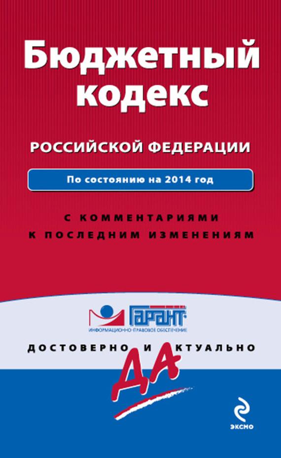 Отсутствует Бюджетный кодекс Российской Федерации. По состоянию на 2014 год. С комментариями к последним изменениям