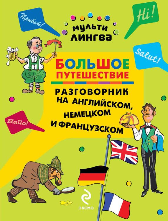 А. Г. Жемерова Большое путешествие. Разговорник на английском, немецком и французском языках