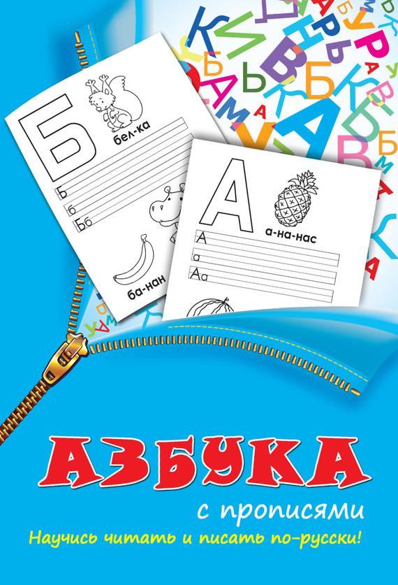Отсутствует Азбука с прописями раскраски умка с прописями азбука