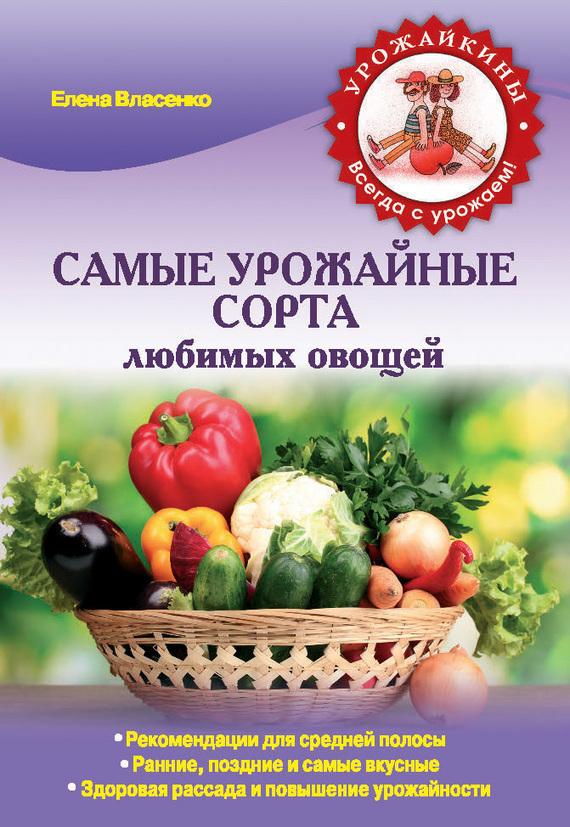 Елена Власенко Самые урожайные сорта любимых овощей какие сорта самоопыляемых огурцов длядачи