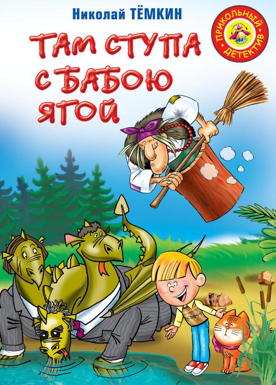 Николай Тёмкин Там ступа с Бабою Ягой по сказочным дорожкам
