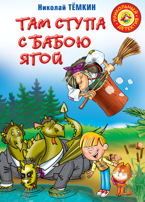 Николай Тёмкин бесплатно
