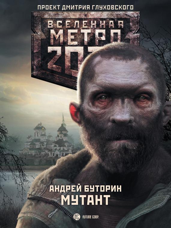 Андрей Буторин Метро 2033: Мутант буторин а р метро 2033 хозяин города монстров