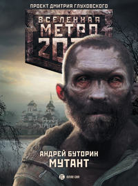 Буторин, Андрей  - Метро 2033: Мутант