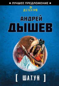 Дышев, Андрей  - Шатун