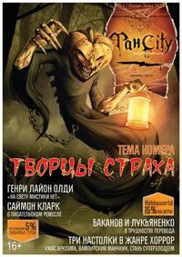 - ФанСити №1 (осень-зима 2013)