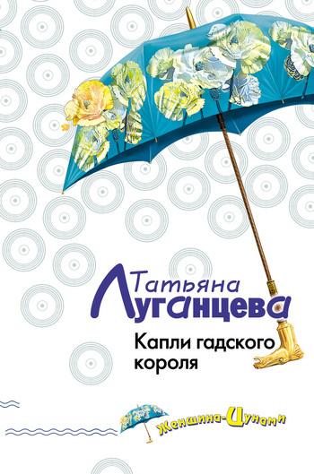 Татьяна Луганцева Капли гадского короля диляра тасбулатова у кого в россии больше
