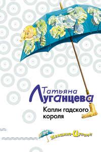 Луганцева, Татьяна  - Капли гадского короля