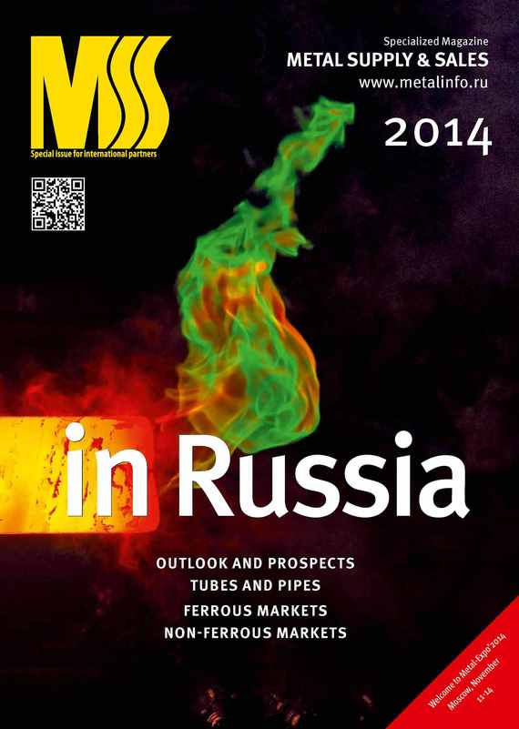 Отсутствует Metal supply & sales 2014 отсутствует metal supply & sales 2010