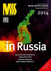 - Metal supply & sales 2014