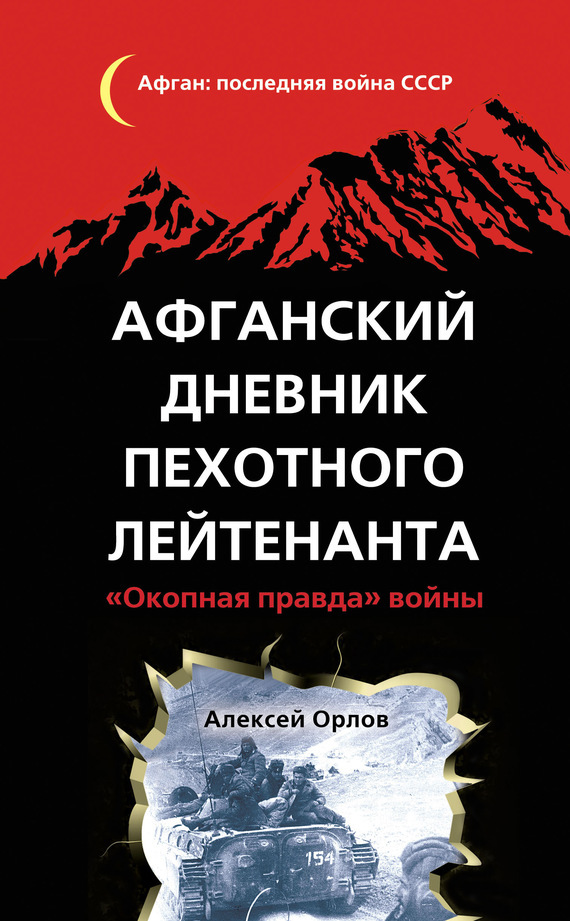 Алексей Орлов Афганский дневник пехотного лейтенанта. «Окопная правда» войны