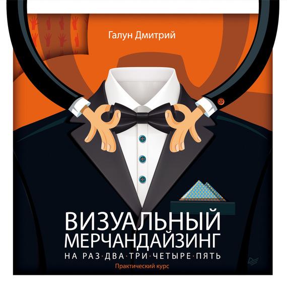 Дмитрий Галун Визуальный мерчандайзинг на раз-два--четыре-пять