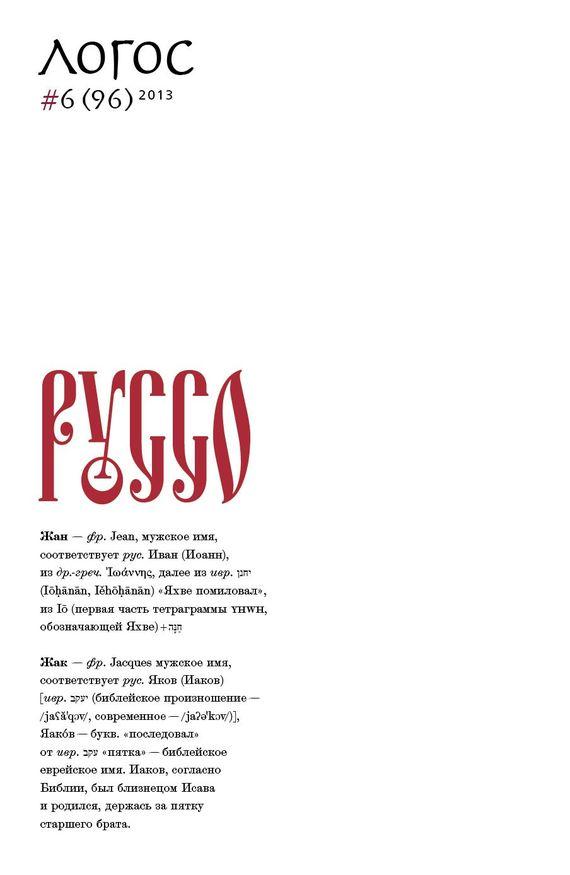 Отсутствует Журнал «Логос» №6/2013 отсутствует журнал логос 2 2013 pdf epub