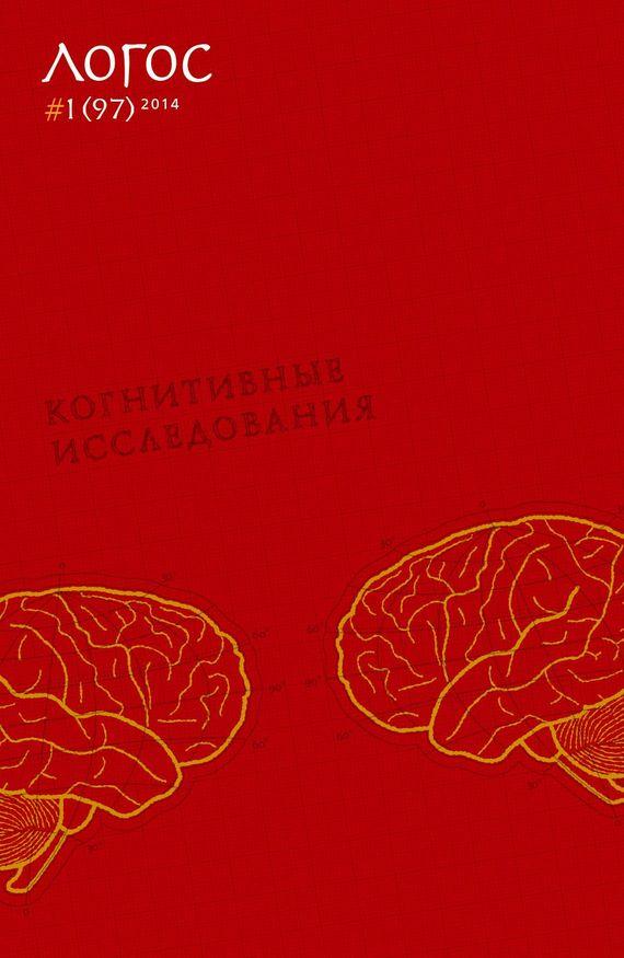 Отсутствует Журнал «Логос» №1/2014 владимир францевич эрн борьба за логос философские произведения