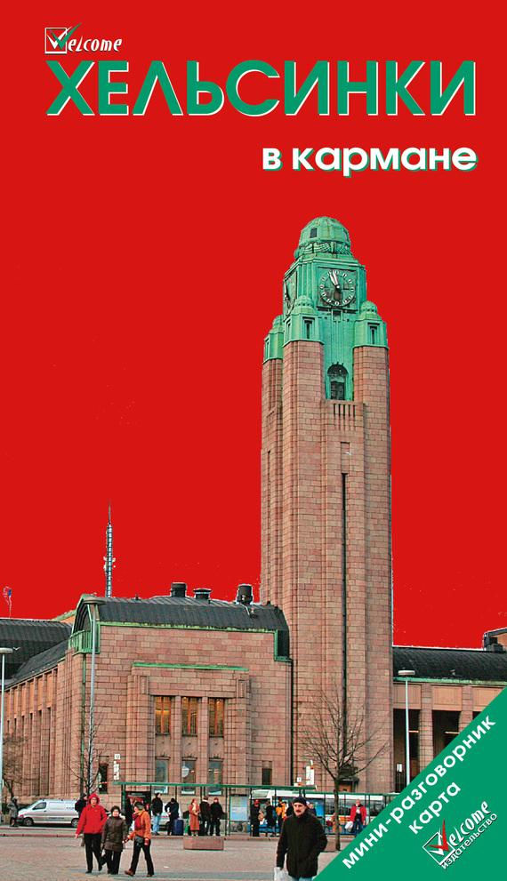 Скачать Хельсинки в кармане. Путеводитель быстро