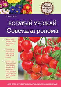 Ерохина, Ольга  - Богатый урожай. Советы агронома