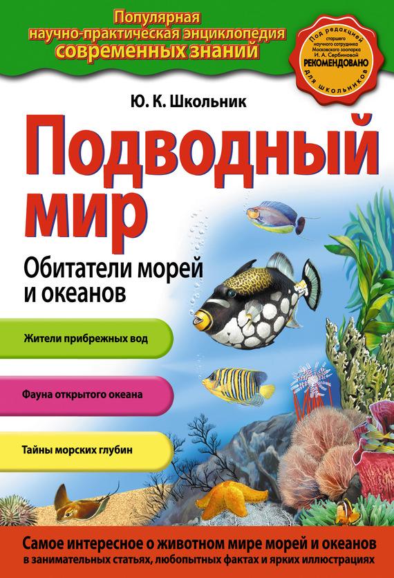 бесплатно Подводный мир. Обитатели морей и океанов Скачать Ю. К. Школьник
