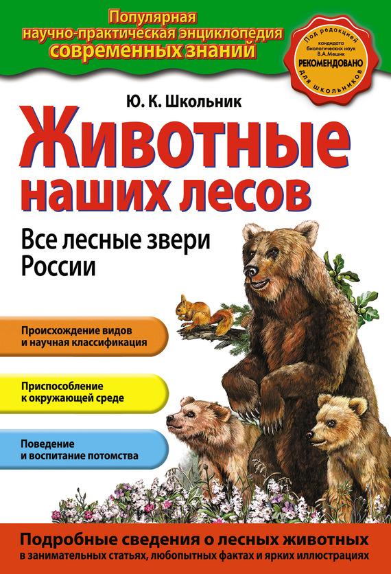 Ю. К. Школьник Животные наших лесов. Все лесные звери России игнатова а лесные животные