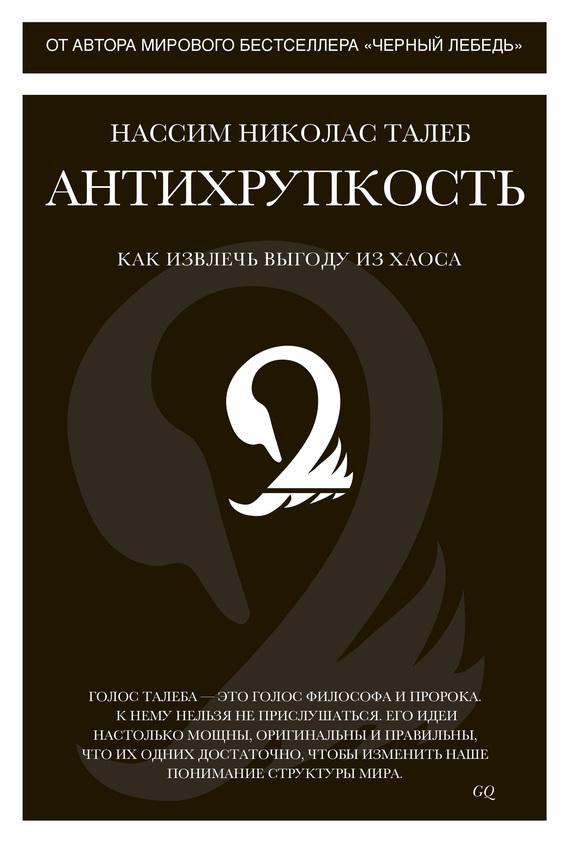 Обложка книги Антихрупкость. Как извлечь выгоду из хаоса, автор Талеб, Нассим Николас