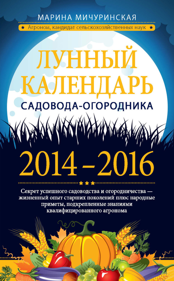 Лунный календарь садовода-огородника 2014–2016