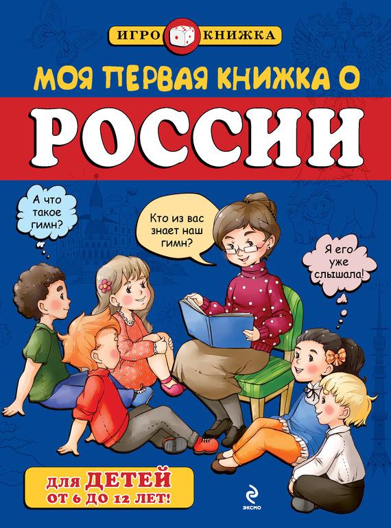 Андрей Пинчук Моя первая книжка о России книги владис моя первая книга о животных