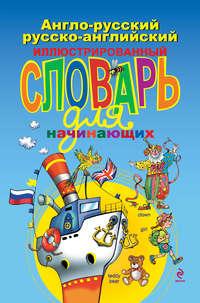 - Англо-русский русско-английский иллюстрированный словарь для начинающих