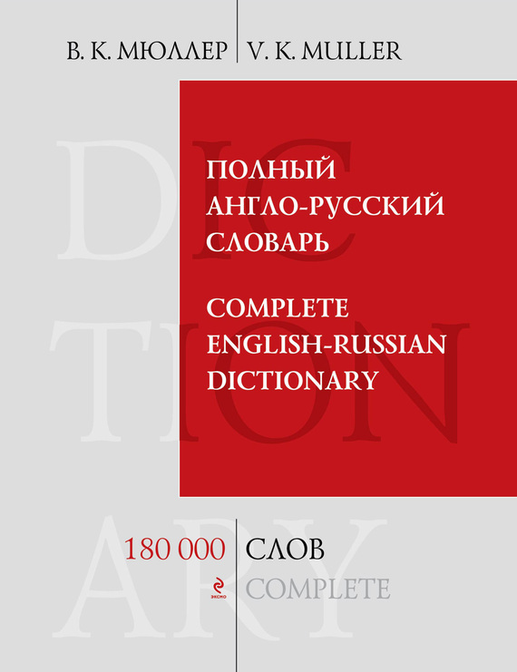 В. К. Мюллер Полный англо-русский словарь / Complete English-Russian Dictionary. 180000 слов и выражений а а азаров большой англо русский словарь религиозной лексики comprehensive english russian dictionary of religious terminology