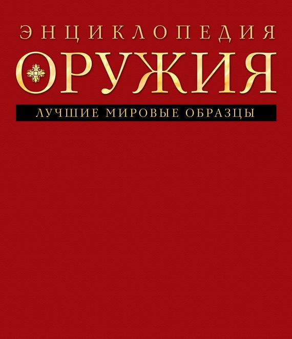 Дмитрий Алексеев Энциклопедия оружия