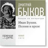 Быков, Дмитрий  - Лекция «Иван Бунин. Поэзия в прозе»
