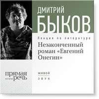 Быков, Дмитрий  - Лекция «Незаконченный роман Евгений Онегин»