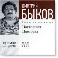 Быков, Дмитрий  - Лекция «Настоящая Цветаева»