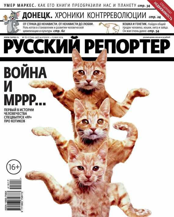 Отсутствует Русский Репортер №16-17/2014