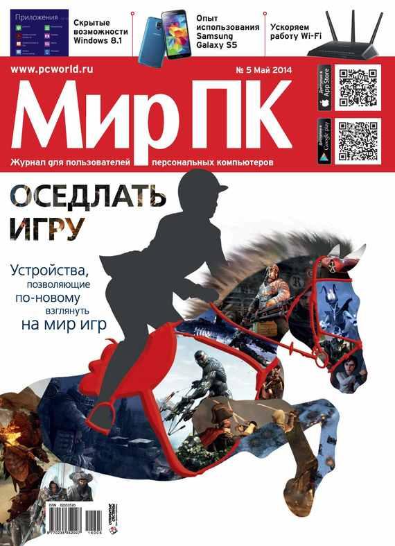 Мир ПК Журнал «Мир ПК» №05/2014 мир пк журнал мир пк 04 2014