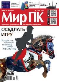 - Журнал «Мир ПК» №05/2014