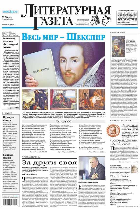Литературная газета №16 (6459) 2014