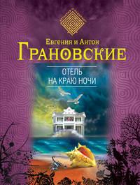 Грановский, Антон  - Отель на краю ночи