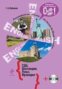 Вейхман, Г. А.  - Разговорный английский. США. Шотландия. Уэльс. Ирландия (+MP3)
