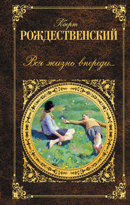 Книга вся жизнь впереди скачать