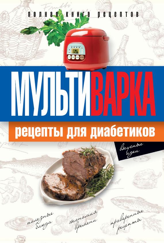 Ольга Репина бесплатно