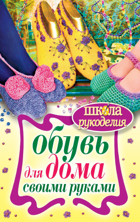 Наталья Гусева Обувь для дома своими руками мебель своими руками cd с видеокурсом