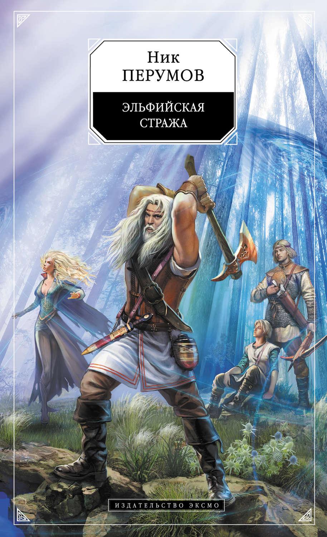 Книги перумов ник эльфийская стража скачать