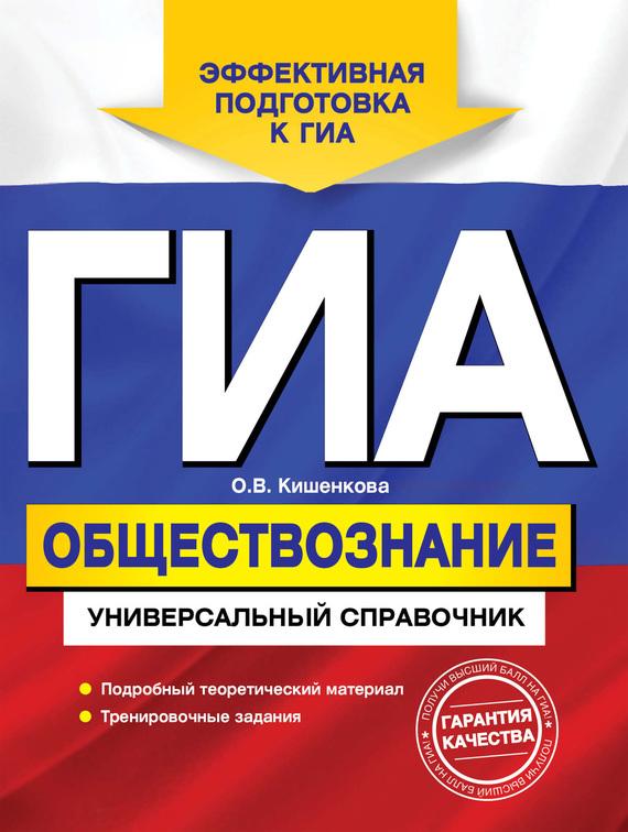 О. В. Кишенкова бесплатно
