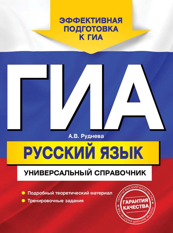 А. В. Руднева ГИА. Русский язык. Универсальный справочник