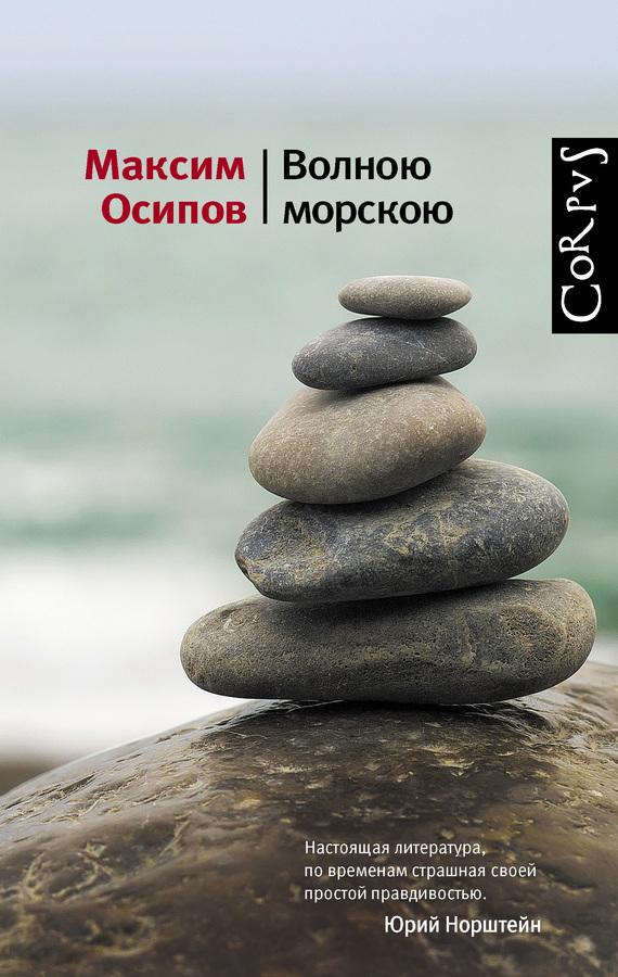 Максим Осипов бесплатно