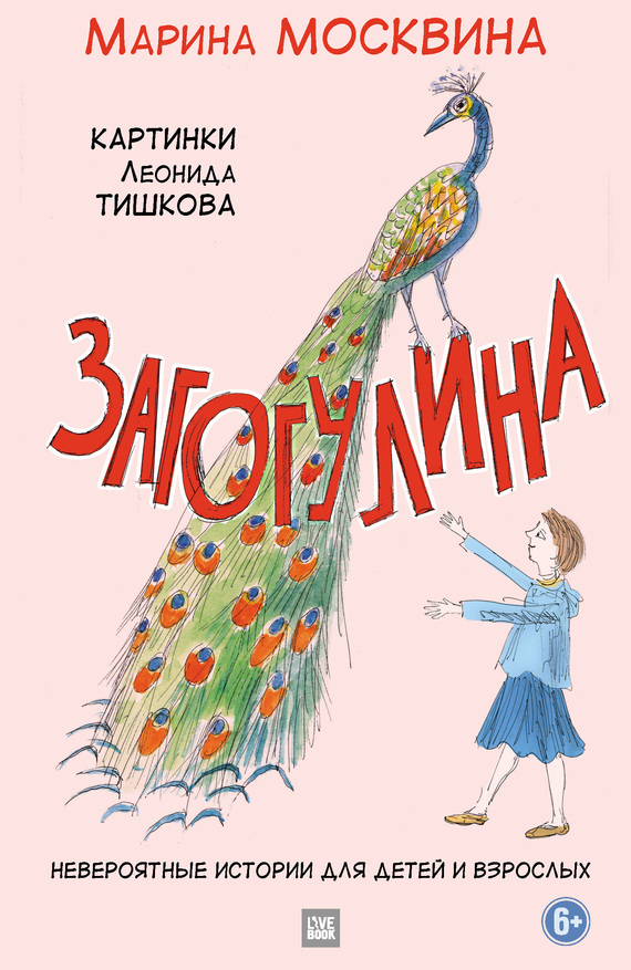 Марина Москвина Загогулина