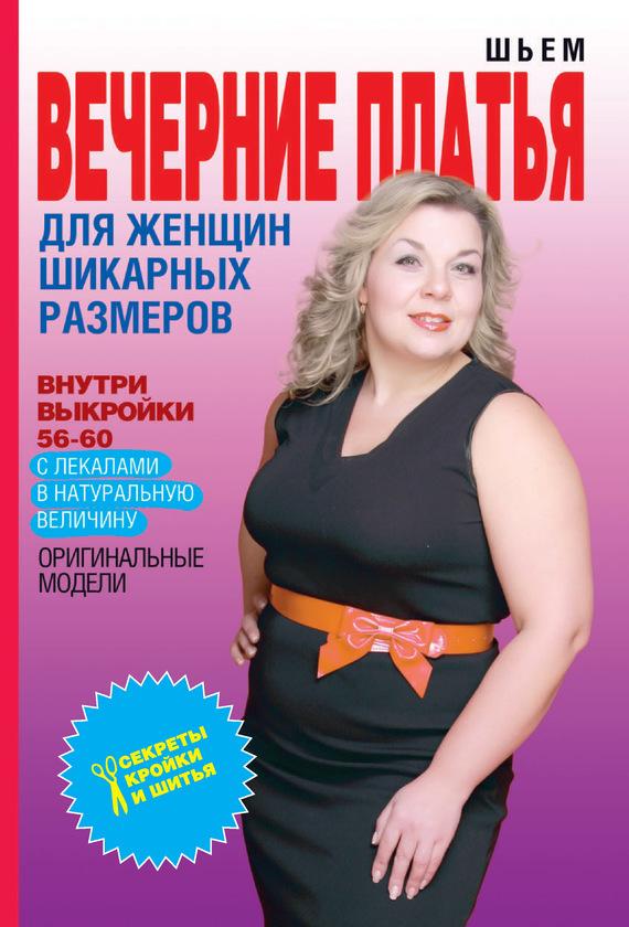 О. В. Яковлева Шьем вечерние платья для женщин шикарных размеров