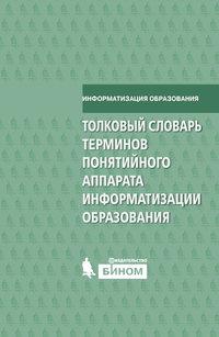 авторов, Коллектив  - Толковый словарь терминов понятийного аппарата информатизации образования