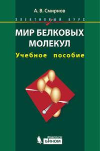 Смирнов, А. В.  - Мир белковых молекул. Учебное пособие